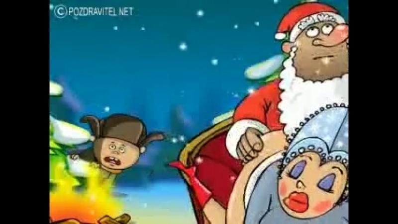 Очень пошлое прикольное поздравление с новым годом Настоящий дед Мороз