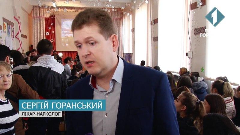 Сотня одеських школярів та студентів прослухали лекцію про шкоду наркотиків