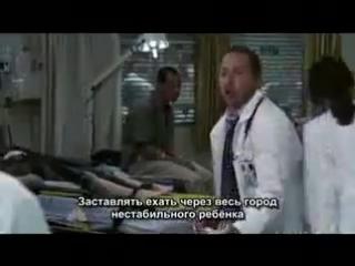 Скорая помощь ER Сезон 15 - Серия 2 суб