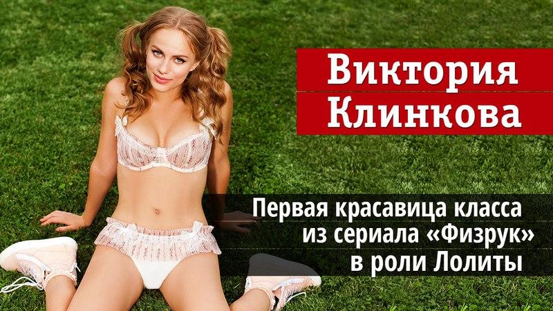 MAXIM Russia • Виктория Клинкова из сериала «Физрук» — барышня набоковского возраста