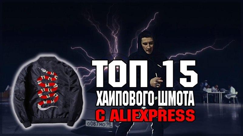 ТОП 15 ХАЙПОВЫХ ВЕЩЕЙ С ALIEXPRESS