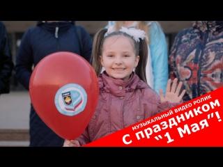"""Музыкальный Видеоролик """"1 мая"""""""