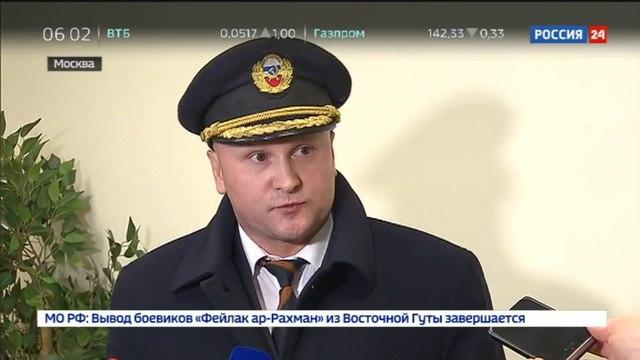Новости на Россия 24 Рейс Аэрофлота вернулся из Лондона но инцидент не исчерпан