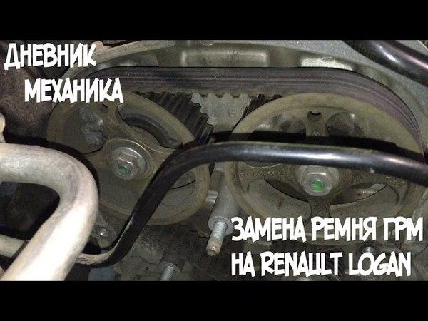 Замена ремня ГРМ на Renault Logan 16 клапанный