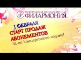 Белгородская филармония запускает продажу абонементов 1 февраля