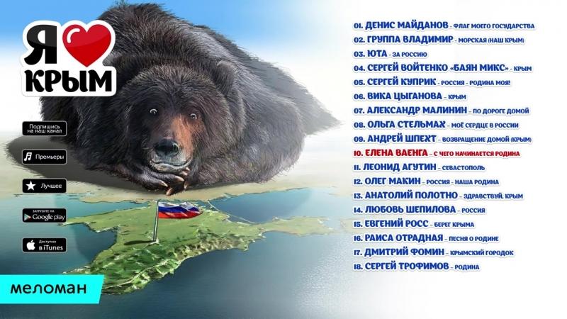 Я люблю тебя Крым! - Добро пожаловать домой! (Сборник 2017 г)