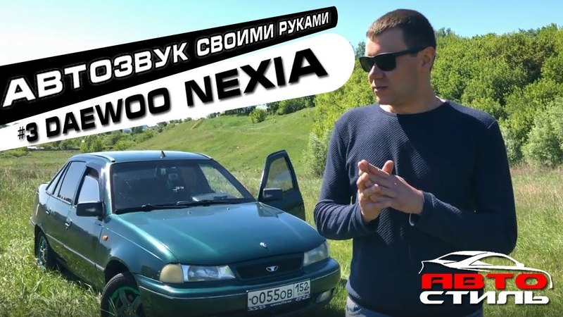 Автозвук своими руками 3 Daewoo Nexia