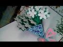 Объёмная открытка Vintazh Букет белых лилий