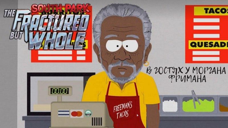 South Park: The Fractured But Whole - В ГОСТЯХ У МОРГАНА ФРИМАНА 3