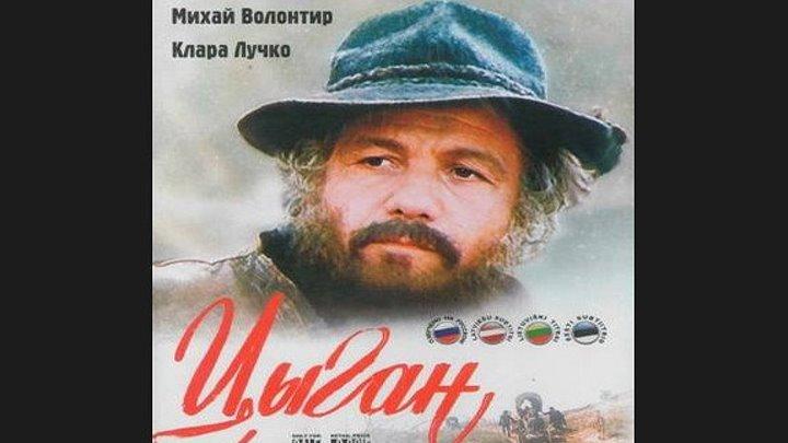 Цыган _ (1979) Драма. Серии 1-4.