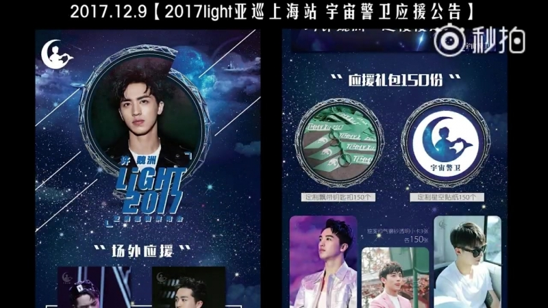 2 года (260316 - 260318 ) станции Хранитель Вселенной. Станция Yuzhou Jingwei (Huang Jingyu X Xu Weizhou)