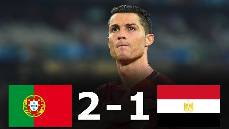 Portugal vs Egypt 2 1 All Goals Highlights Friendly 23 03 2018
