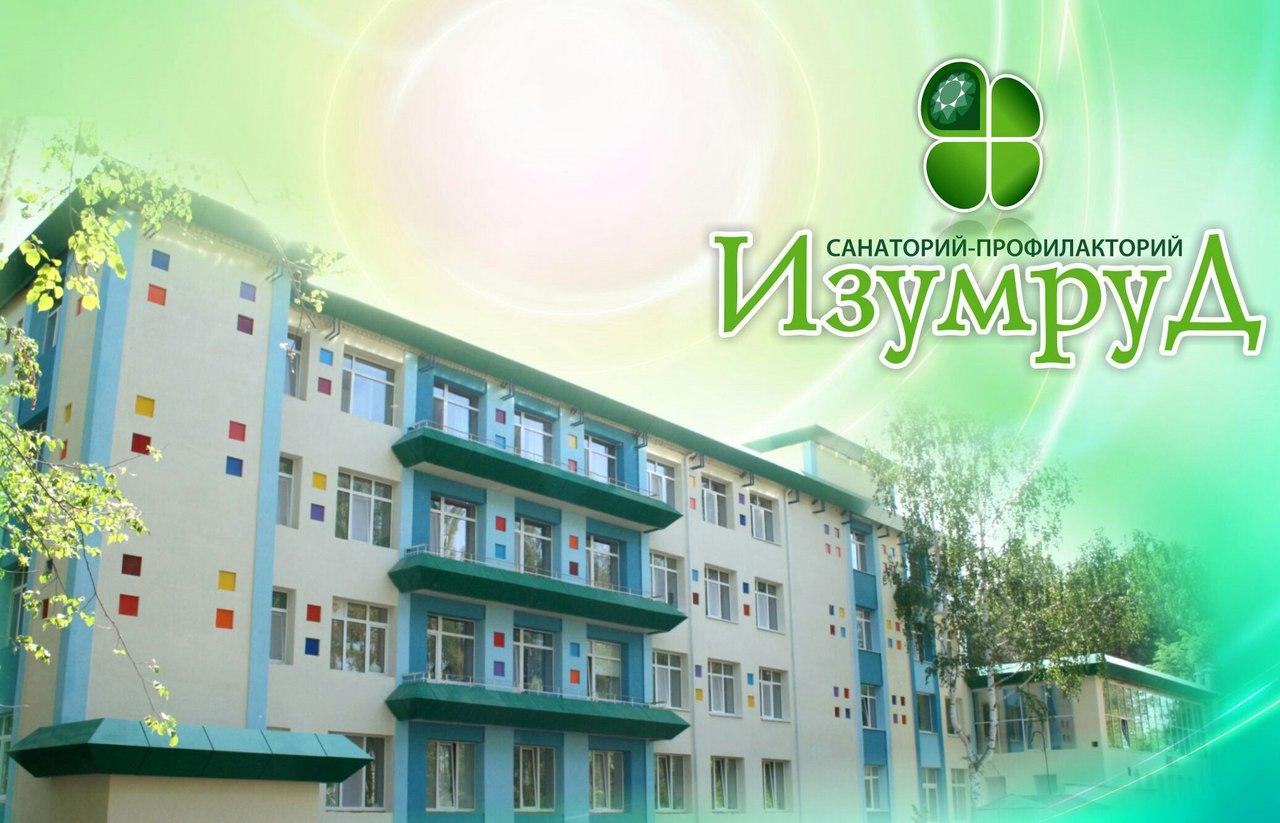 """Санаторно-оздоровительный комплекс """"Изумруд"""""""