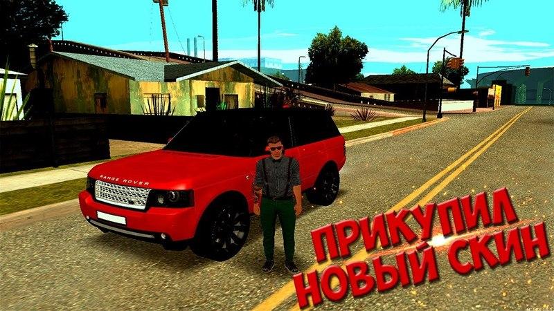 ПРИКУПИЛ СЕБЕ НОВЫЙ СКИН НА Radmir MTA131