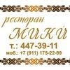 """Ресторан """"МИКИ"""" в Невском районе Санкт-Петербург"""