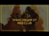 STARBOY | R6S CLUB - Играем рейтинг + розыгрыш