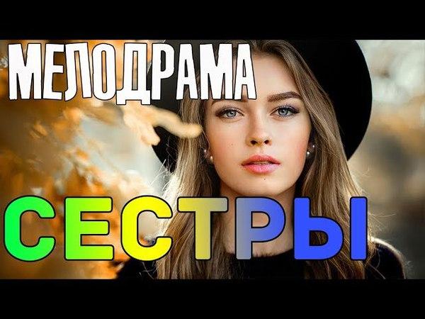 Премьера 2018 Сестры Русские мелодрамы 2018 фильмы 2018 HD