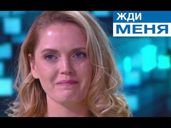 Жди меня Россия 24.03.2018. Эфир 24 марта 2018