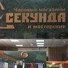 Часы «Секунда» Кемерово