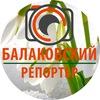 Балаковский репортёр (Балаково)