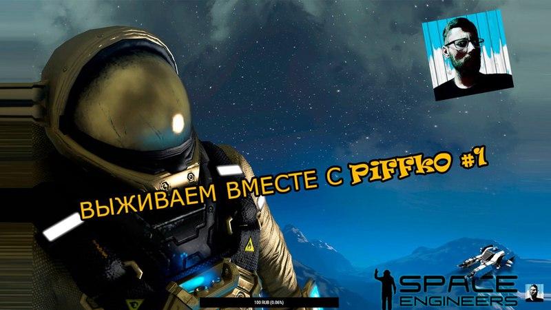 Space Engineers - Выживаем вместе с PiFFkO 1