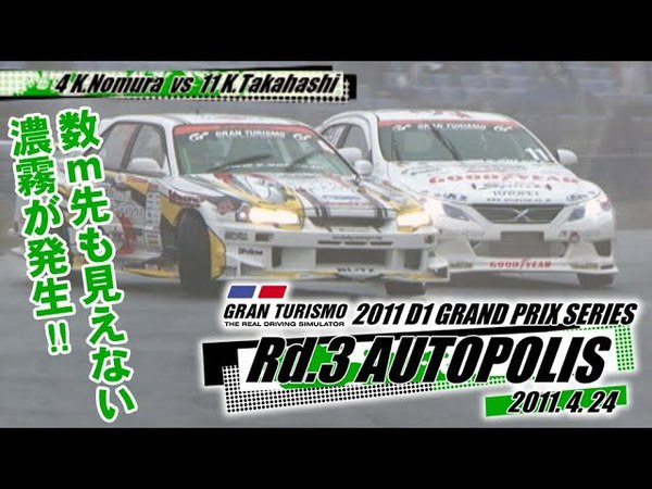 Video Option VOL 207 D1GP 2011 Rd 3 at Autopolis Circuit Tsuiso BEST24 BEST16