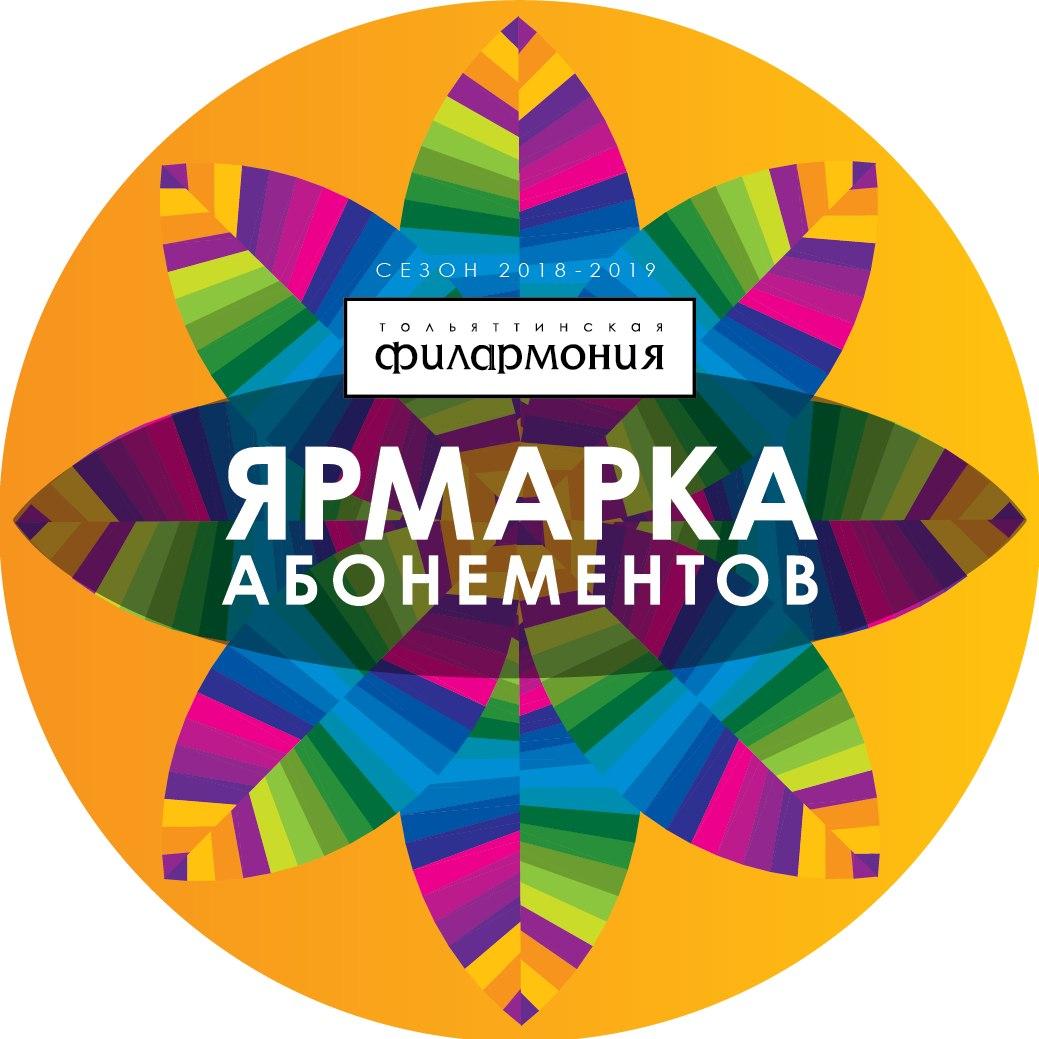 Афиша Тольятти Ярмарка абонементов 2018-2019 / До 22 июня