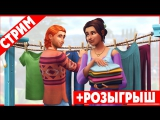 Официальная трансляция The Sims 4 «День стирки»