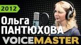 Ольга Пантюхова - Папа (Дайкири)