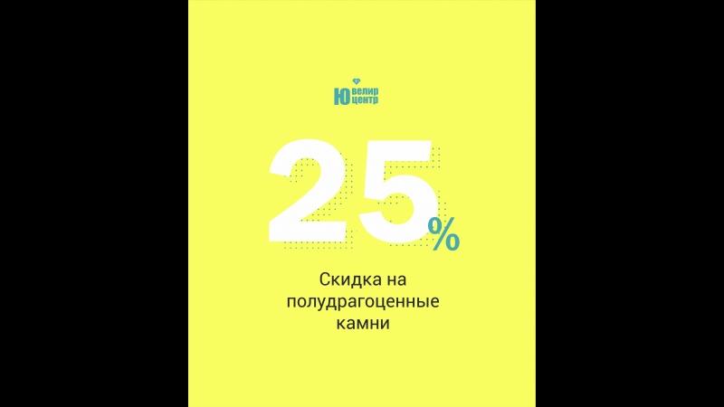 Распродажа -25