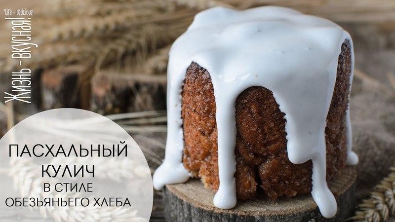 Как готовить кулич - Пасхальный кулич Обезьянний хлеб 2018!Жить Вкусно!