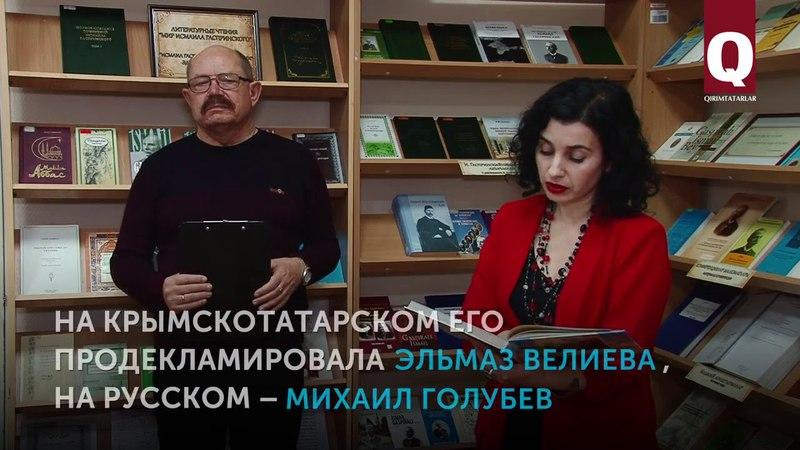 Презентация книги переводов Ольги Голубевой «Созвучия сердец»
