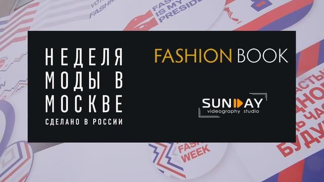 Трейлер - Неделя моды в Москве с журналом FASHION BOOK