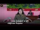 Пхеньян отправил в Южную Корею делегацию во главе с поп-певицей