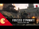 Call of Duty: WWII - FooZzee стримит!
