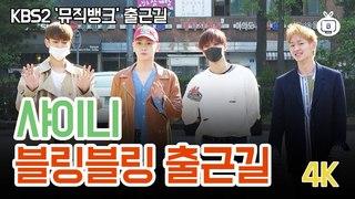 [Z영상] 샤이니, '샤이니 이즈 백!'(뮤직뱅크 출근길)