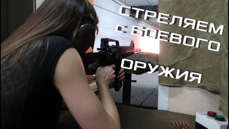 Стреляем с огнестрельного оружия. М4, винтовка Мосина (Мосинка) и т.д.