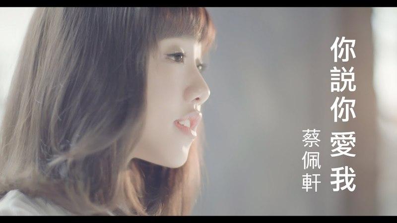 蔡佩軒 Ariel Tsai【你说你爱我】(You Said You Love Me) Official MV 4K