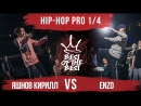 Яшнов Кирилл VS Enzo | HIP-HOP PRO | 1/4 | BEST of the BEST | Battle | 4