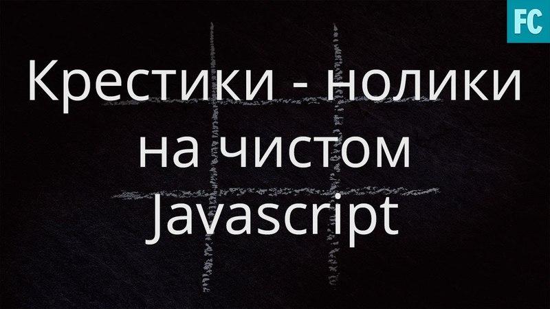 Практика Javascript Создаем игру крестики нолики на чистом Javascript