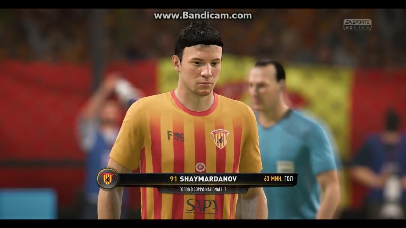 FIFA18 Стань легенды карьера за Беневенто