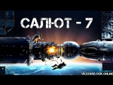 Салют - 7(Драма)