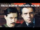 Место встречи изменить нельзя (1979) - 3 серия