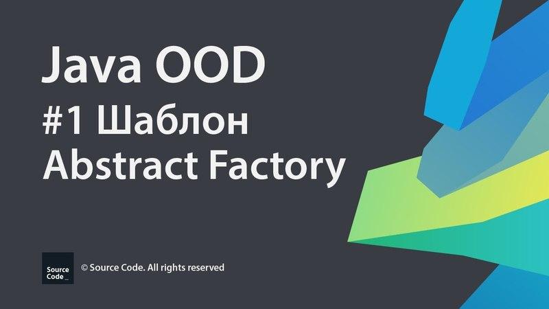 Java OOD. Урок 1. Шаблон Abstract Factory