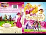 Барби и три мушкетёра Barbie and the Three Musketeers, мультфильм, 2009