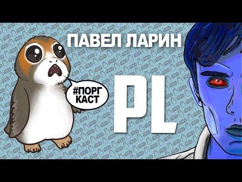 Поргкаст 1 - Павел Ларин