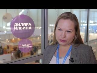 Schoolford и Ильина Диляра на BUYBRAND Franchise Market 2018