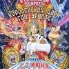 Сочинский государственный цирк || Официальная  г