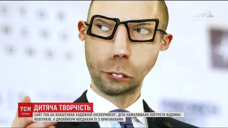 Сайт ТСН.ua порівняв портрети українських політиків з дитячими малюнками