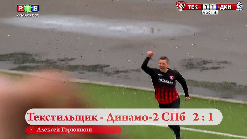 Текстильщик Иваново - Динамо-2 Санкт-Петербург. Гол Алексея Горюшкина 2:1